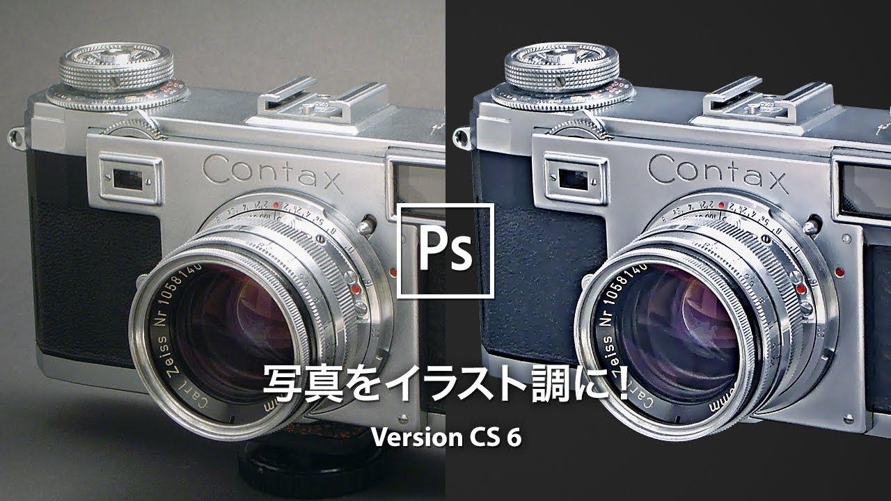 Photoshop講座写真をテクニカルイラスト風に加工する Youtube