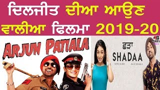 Diljit dosanjh upcoming Movies 2019-20 | Diljit next movie|Diljit upcoming songs trailers projects