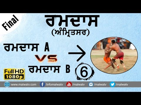 RAMDAS (Amritsar) KABADDI CUP - 2017 ● FINAL MATCH RAMDAS A vs RAMDAS B ● FULL HD ● Part 6th