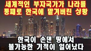 세계적인 부자국가가 나라를 통째로 한국에 맡겨버린 상황, 한국이 손댄 땅에서 불가능한 기적이 일어났다