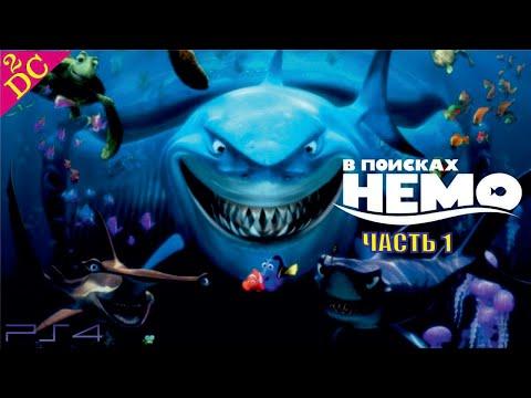 В поисках Немо Disney Pixar Полностью Прохождение