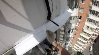 Монтаж отливов. Герметизация балкона, лоджии.(, 2015-06-21T00:13:30.000Z)