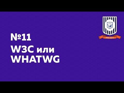W3C или WHATWG — HTML Шорты