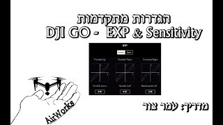 הגדרות שליטה מתקדמות - פנטום מאביק אינספייר EXP - DJI GO המדריך המקיף