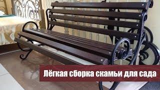 видео Кованые скамейки – украшение сада