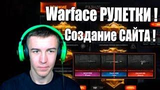 Warface.Создание Сайта WARCASE!(, 2016-04-17T06:00:00.000Z)