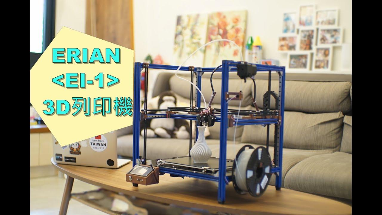 ERIAN3D EI-1 天車下降式3D列印機,以玩家角度設計的專業列印機  ft.@艾森企業社