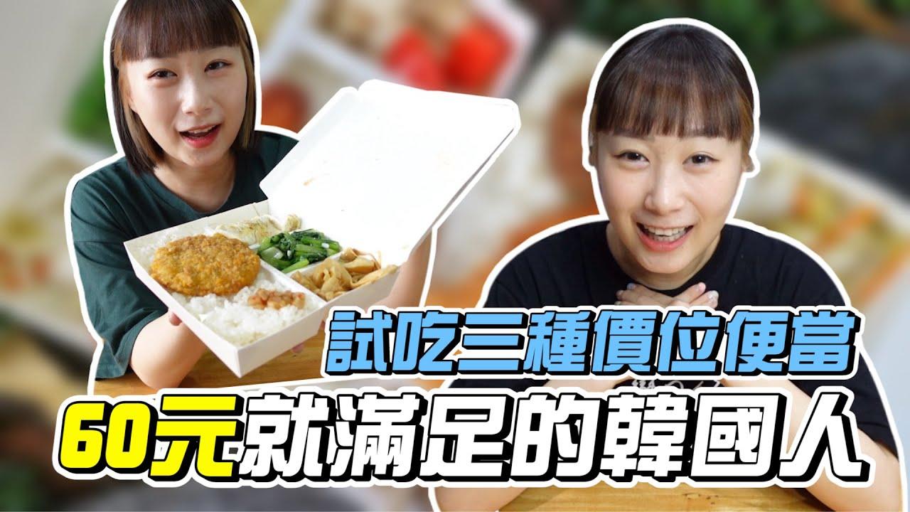 韓國妹吃了三個價位的台灣便當,意外瘋狂愛上60元的高CP值便當!韓國女生咪蕾
