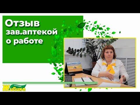 Отзыв о работе заведующего аптекой Живика - Оксана Карипова
