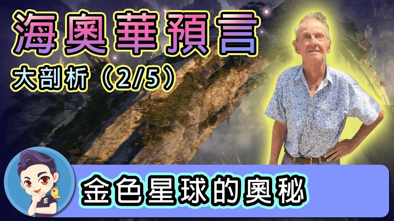 海奧華預言大剖析(2/5) 金色星球的風土人情科技水平【Left Bow左老師】