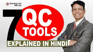 7 QC Tools in Hindi | 7 Quality Control Tools in Hindi | Quality Control Tools in Quality Management