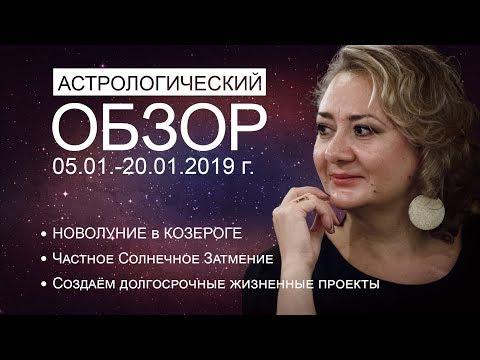 НОВОЛУНИЕ и Солнечное ЗАТМЕНИЕ в КОЗЕРОГЕ 5 января 2019 г.