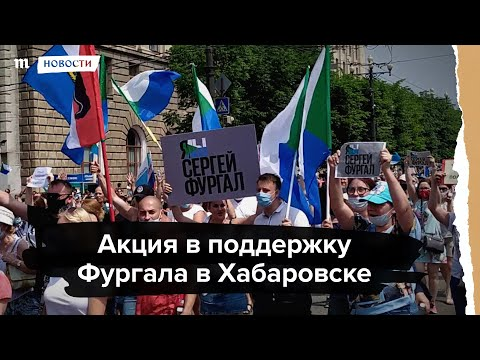 Акция в поддержку Сергея Фургала в Хабаровске