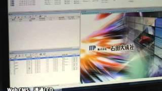 [デジタルサイネージ ジャパン] Web CMS、透過LCD  - 株式会社石田大成社