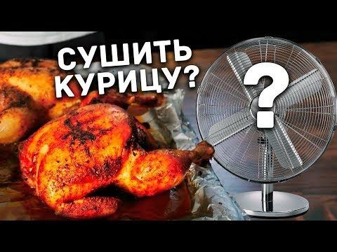 Сушить курицу ВЕНТИЛЯТОРОМ?!