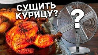 Сушить курицу ВЕНТИЛЯТОРОМ?! Но зачем?