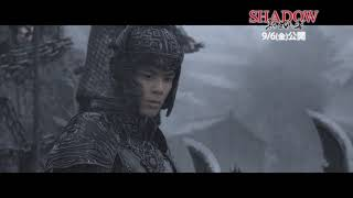 『SHADOW/影武者』本編映像<「傘駒」で敵国に侵攻する沛国軍>篇