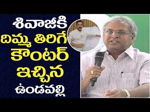 Undavalli Arun Kumar Strong Counter to Ator Shivaji on Operation Garuda   2day 2morrow
