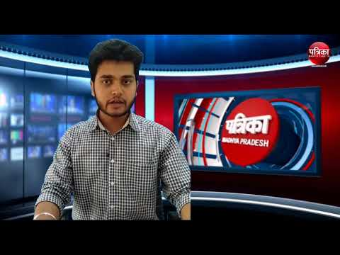 Watch Madhya pradesh's Big News only on Patrika State Bulletin 19 Feb 2018