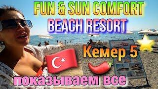 ТУРЦИЯ 2020 АНТАЛИЯ КЕМЕР ШОК отель FUN SUN COMFORT BEACH RESORT 5 ПЛЯЖ ЕДА ОТДЫХ turkey