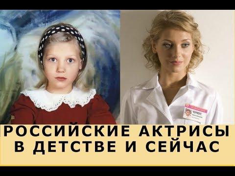 РОССИЙСКИЕ АКТРИСЫ В ДЕТСТВЕ И СЕЙЧАС. ДЕТСКИЕ ФОТО ЗНАМЕНИТОСТЕЙ.