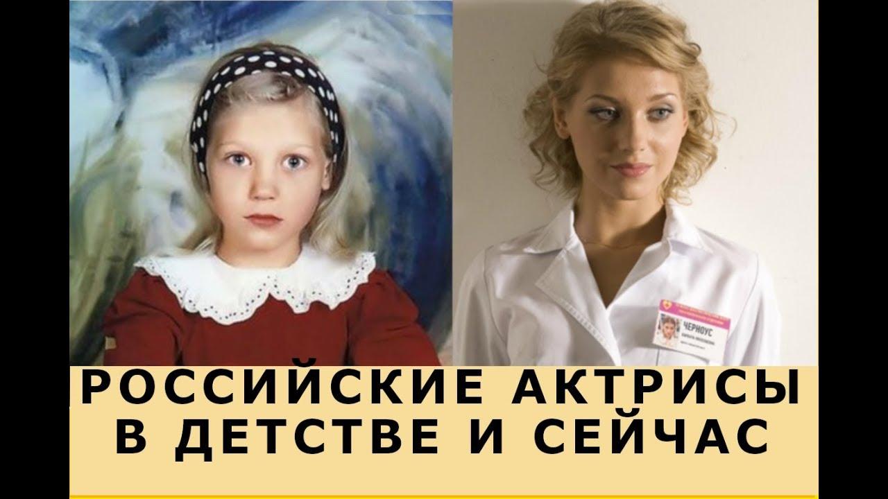 РОССИЙСКИЕ АКТРИСЫ В ДЕТСТВЕ И СЕЙЧАС. ДЕТСКИЕ ФОТО ...