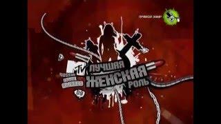 Елизавета Боярская - ПРЕМИЯ MTV RUSSIA MOVIE AWARDS-2009