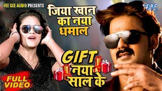 HD VIDEO - Pawan Singh (2020) New Year Party Song - Gift Naya Saal Ke - Dance Video
