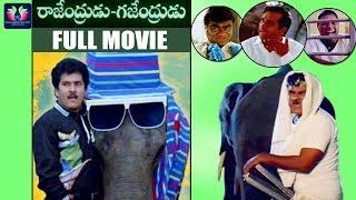 Rajendrudu Gajendrudu Telugu Full Movie | Rajendra Prasad | Soundarya | TFC Comedy