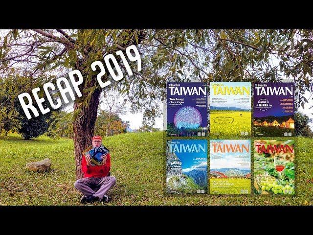 TRAVEL IN TAIWAN Recap 2019 (台灣旅遊雜誌2019回顧)