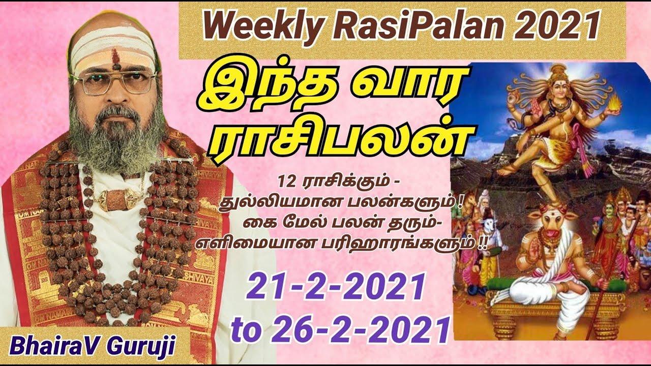 2021 weekly rasipalangal-parigarangal feb21 to feb27 vara palangal வார ராசி பலன்#BhairaVGuruji mg