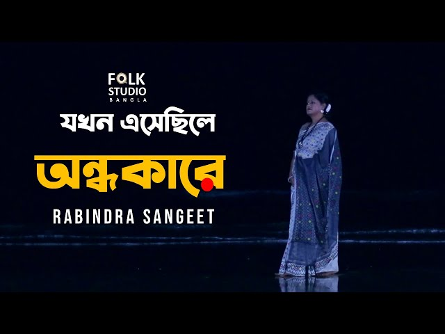 Jokhon Esechile Andhokare | যখন এসেছিলে | Rabindra Sangeet | Mahuya Mukhopadhyay | Bangla Song 2020