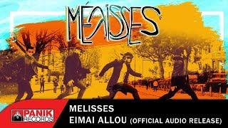 SSES     Petros Karras Remix  Official Audio Release