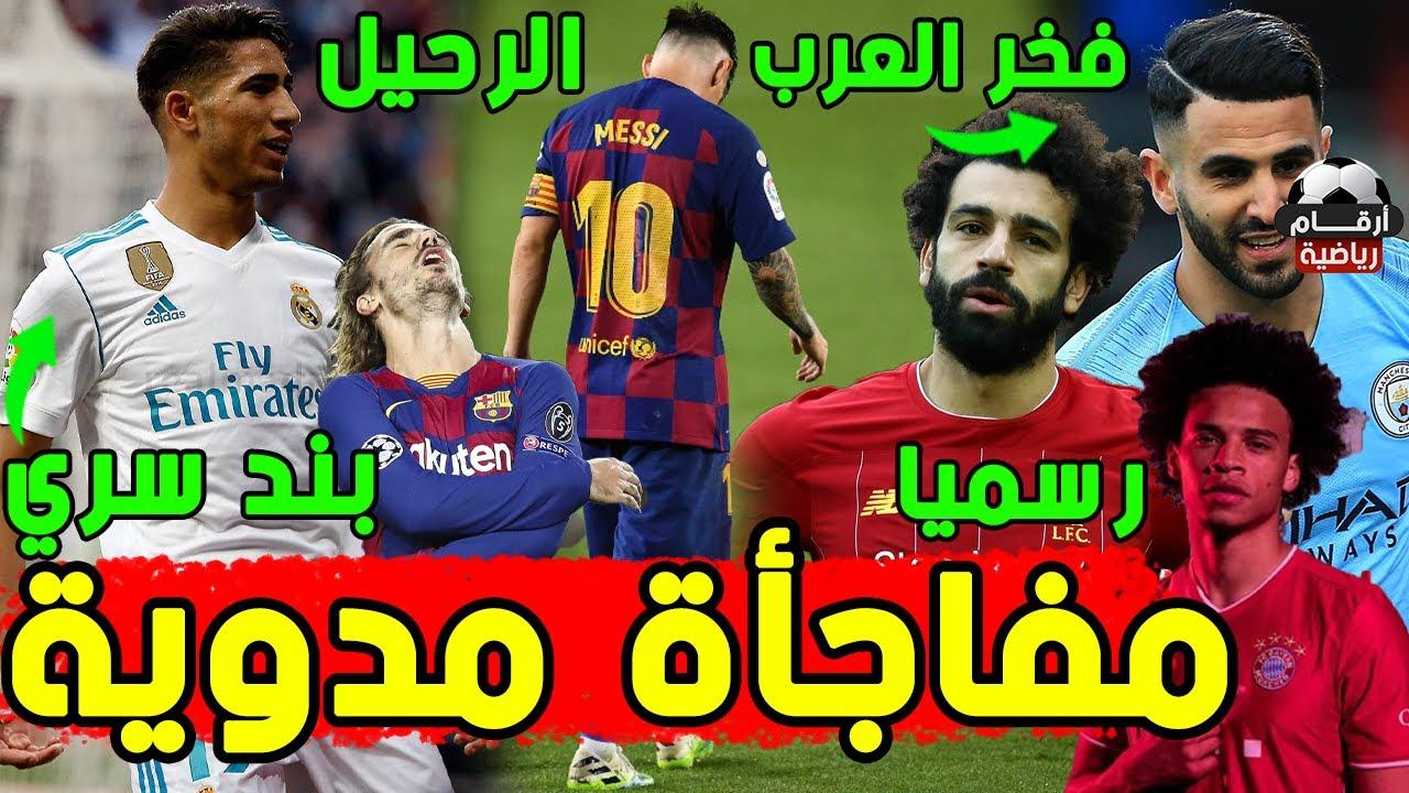 عاجل ميسي يعلّق مفاوضات تجديد عقده | برشلونة يعلن إصابة نجمه | بند مدريدي في عقد حكيمي | صفقة ساني