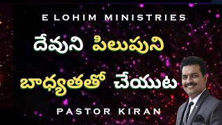 Fulfilling God's call with responsibility. (Telugu)