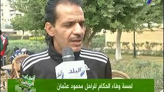 لمسة وفاء الحكام للراحل محمود عثمان