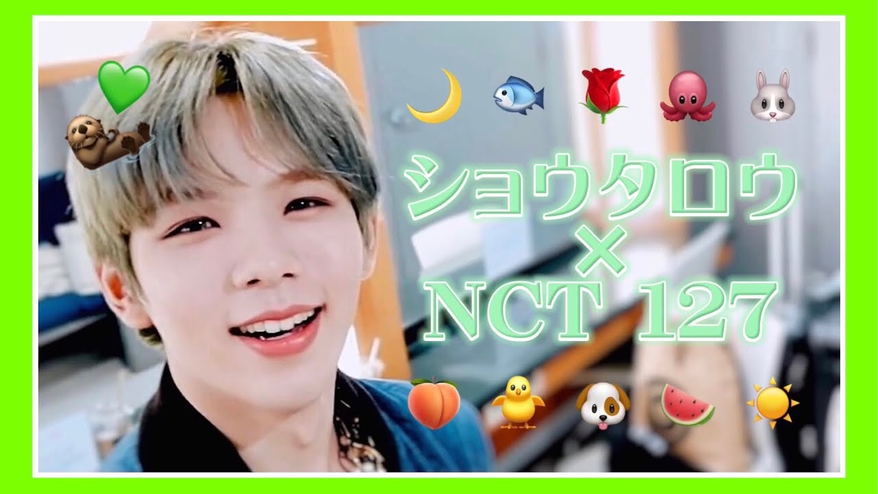 【NCT】優しいイリチルお兄ちゃんとかわいいショウタロウくん(尊) NCT127編