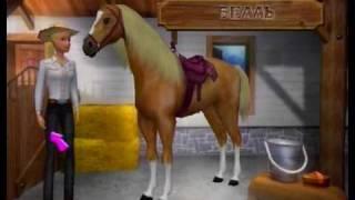 Игры на вынос - Барби и лошадь часть 1из2