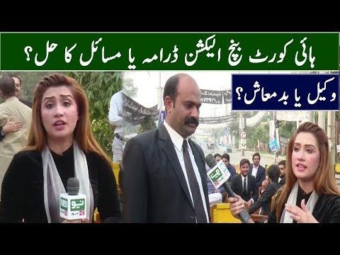 Lawyers & High Court Bench Elections in Faisalabad | Pukar with Aneela Zaka | Neo News