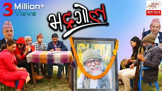 Bhadragol, Episode-183, 2-November-2018, By Media Hub Official Channel