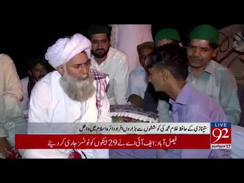Whole Village of 250 Hindus Converted to Islam in Sindh Pakistan - 08 October 2017 - 92NewsHDPlus