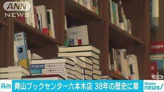 六本木の人気書店 青山ブックセンター きょう閉店(18/06/25)