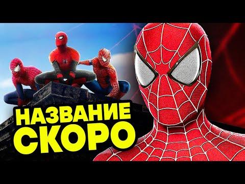 Человек паук мультфильм новый онлайн