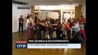 Свердловские школьники отправятся к теще на блины