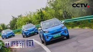 [中国新闻] 新能源车补贴退坡 制造成本下降 可部分化解补贴退坡 | CCTV中文国际