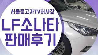 LF소나타판매후기ㆍLF…