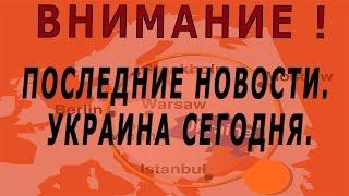 ВНИМАНИЕ! Последние новости. Украина сегодня.(, 2017-04-29T14:05:13.000Z)