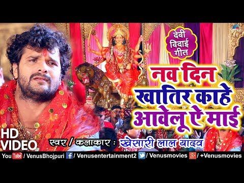 Khesari Lal Yadav का देवी (विदाई गीत) | Nau Din Khatir Kahe Aawelu Ae Mai | HD VIDEO | New Devi Geet