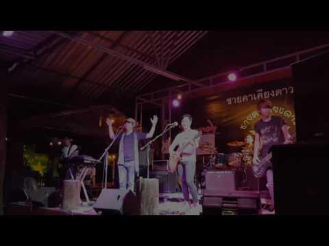 คืนรัง อ.สีเผือก คนด่านเกวียน @ชายคาเคียงดาวสุราษฎร์ธานี (Live)