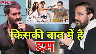 Ajay- Aamir ने Tubelight और Jab Harry Met Sejal के Flop पर दी अपनी राय, किसकी बात में है दम